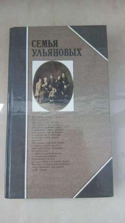 """Книга """"Семья Ульяновых"""". Составитель Н. С. Гудкова, 1985 год."""