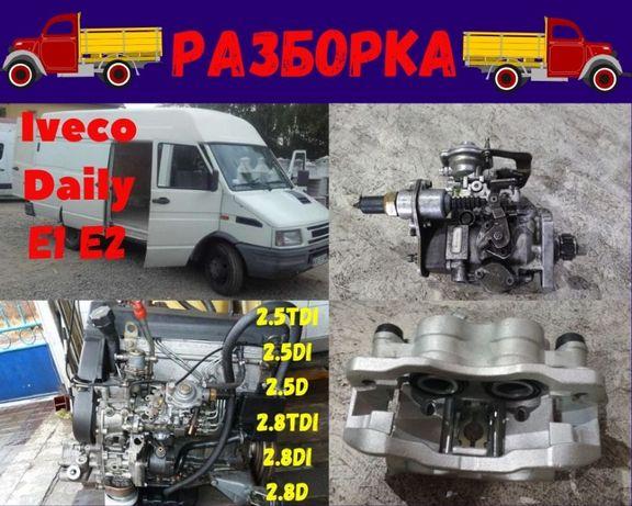 Разборка Iveco Daily E1/E2 1990-1999 суппорт Ивеко Дейли Е1 Е2