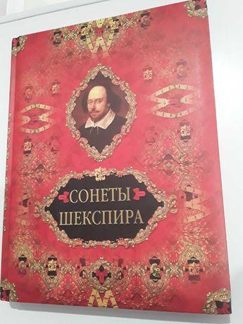 Уильям Шекспир Сонеты.