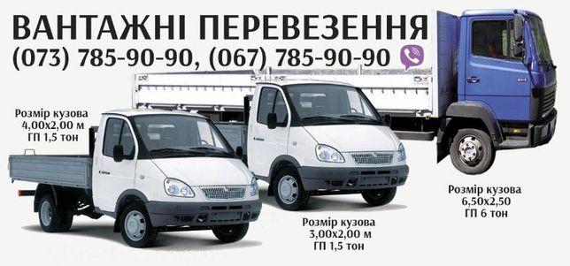 ДОСТАВКА Грузоперевозки Hruzoperevozky
