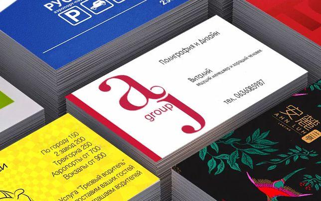 Печать визиток Черкассы. Заказать визитки с бесплатной доставкой!