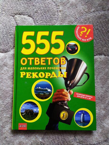 Энциклопедия от 6 лет