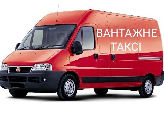 Вантажне таксі/Перевезення/Бус/ПДВ/Грузоперевозки