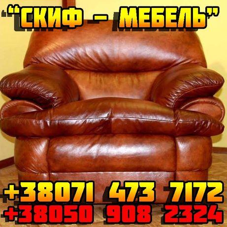 """Перетяжка,ремонт мягкой мебели.Диванов,кресел,стульев.""""СКИФ-МЕБЕЛЬ"""""""