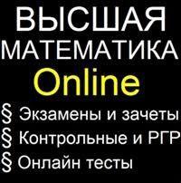 Решение высшей математики, помощь онлайн, РГР, экзамены онлайн