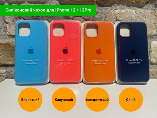 Чехол Silicone Case Full Protective iPhone 12 / 12 Pro