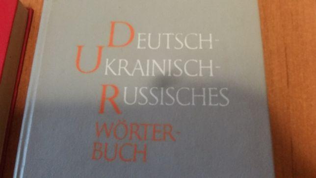 Немецко- украинско-русский словарь