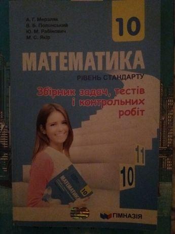 Математика Мерзляк 10 кл