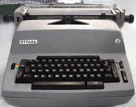 Машина пишущая канцелярская электромеханическая