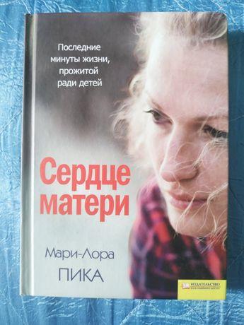 Мари-Лора Пика Сердце матери