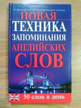 """Книга """" Новая техника запоминания английских слов"""""""