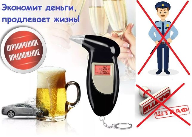 Алкотестер, цифровой драгер, алкометр на алкоголь в крови, антиштраф