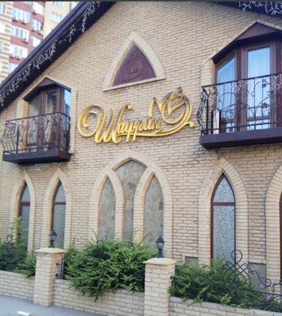 Продается гостинно- ресторанный комплекс