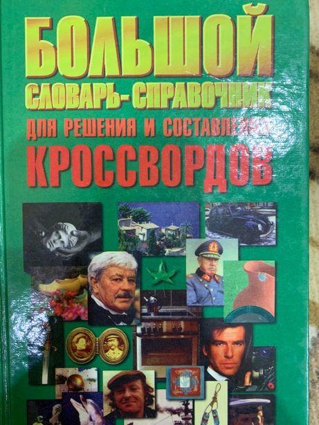 Словарь-справочник для решения и составления кроссвордов