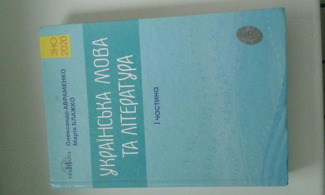 Посібники для підготовки до ЗНО 2020: українська, географія, історія,
