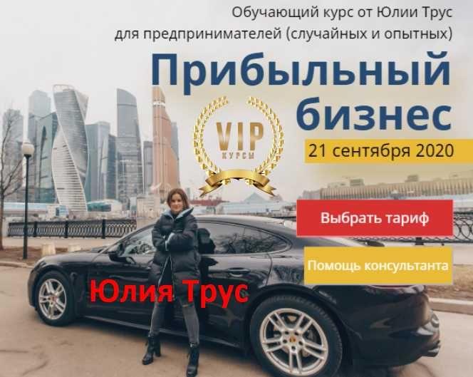 Юлия Трус - Прибыльный бизнес