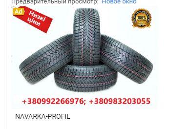 Шини 195 65 R 15 (91T) Зима ( Наварка) TARGUM PROFIL Collins Michelin