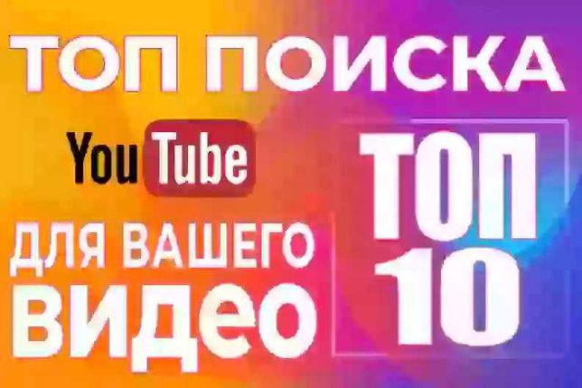 Комплексное продвижение видео на YouTube
