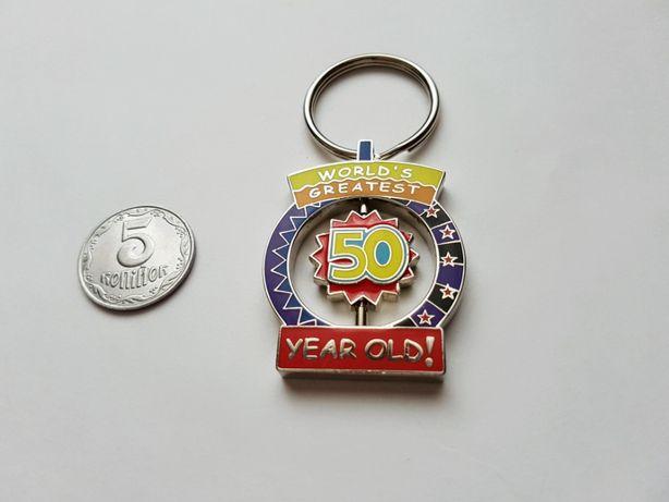 Брелок для ключей. подарочный, 50-летие. из Англии.