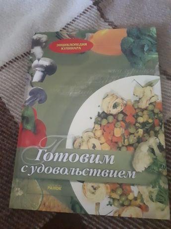Энциклопедия кулинара - Готовим с удовольствием