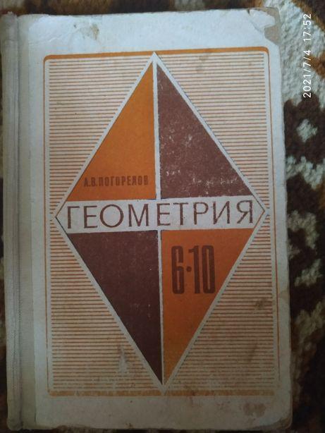 Геометрия, 6-10 класс, Погорелов