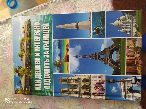Книга о путешествии.