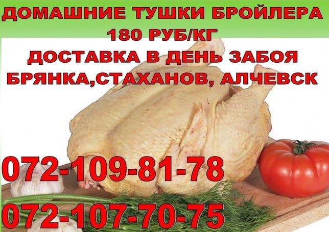 Мясо Бройлеров