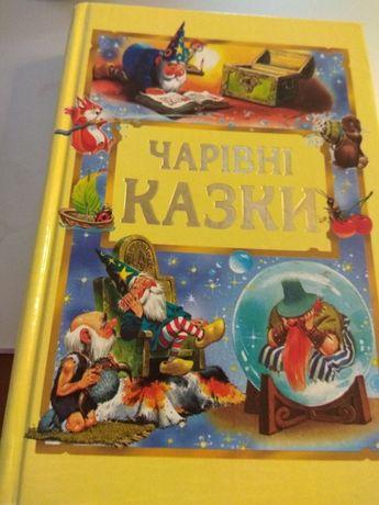 """Яскрава подарункова книга """"Чарівні казки"""""""
