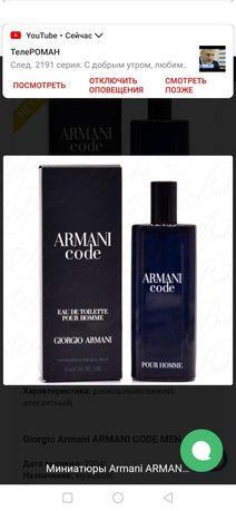 Миниатюра мужские духи Armany Code 15 ml оригинал