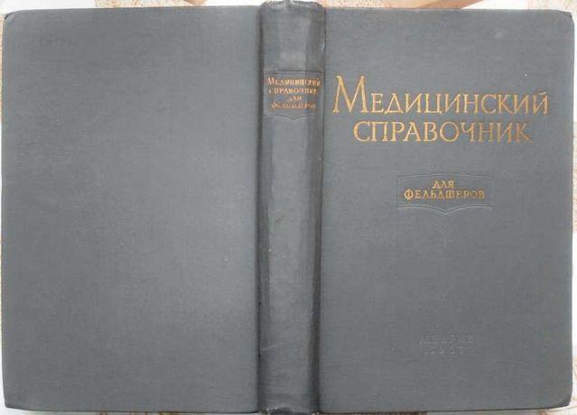 Медицинский справочник для фельдшеров. 1963