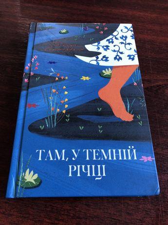 Книга «Там, у темній річці»