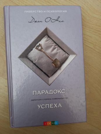 """Парадокс успеха"" Джон О'Нил"