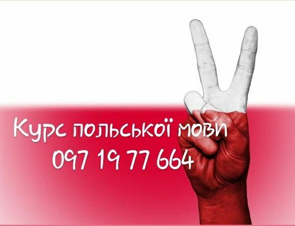 Польська мова. Польский язык. Język polski. Онлайн. Online.