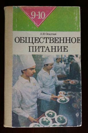 Общественное питание 1985г. А.И.Осадчая