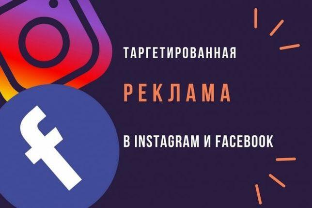Таргетолог Facebook , Instagram. Таргетинг Фейсбук. Реклама Инстаграм.