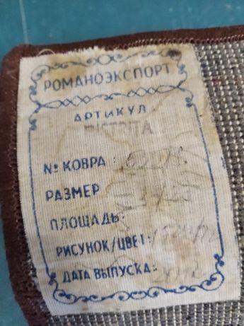 Продам Румынский ковер.