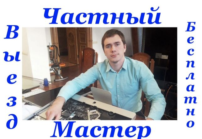 Ремонт Компьютеров Ремонт Ноутбуков на дому