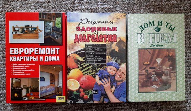 Продам книги про здоровье и рукоделье