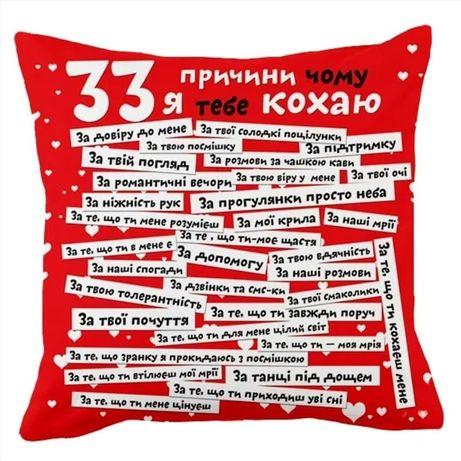 """Подарок любимим. Подушка с принтом """"33 причины почему я тебя люблю"""""""