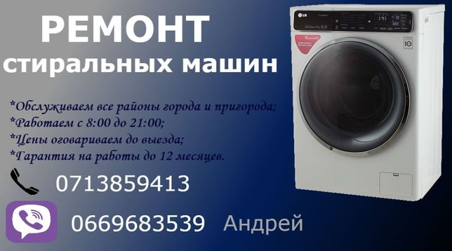 Ремонт стиральных машин и бытовой техники на дому .Гарантия.Качество