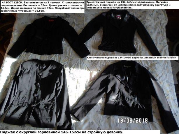 Пакет (БМВ на 70кг) школьной одежды и обуви для девочки 6-12 лет