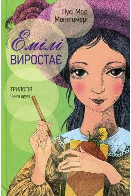 Продам книгу про Емілі