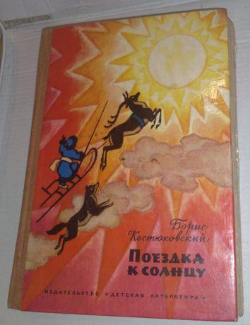 """Детская Повесть """"Поездка к солнцу""""1974 год"""