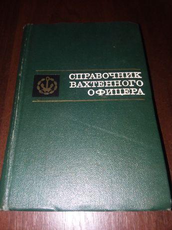 Справочник вахтенного офицера. Москва, 1975. ВМФ. Флот. В отл. сост.