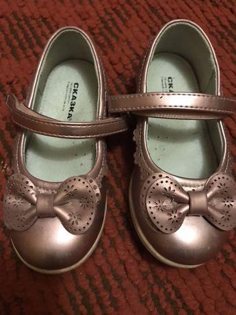 Туфли 24 размер Сказка