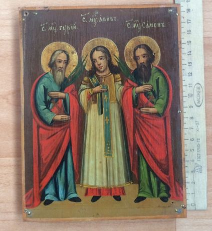 Икона Гурий Самон и Авив (конец 19 века)