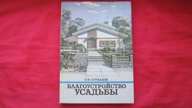 Книга для архитекторов Благоустройство усадьбы интерьер планировка