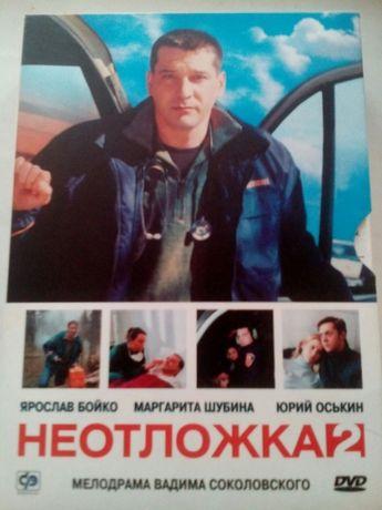 DVD диск Неотложка 2