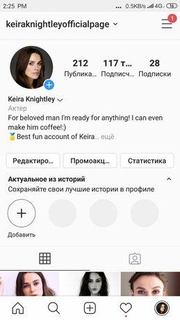 Продам страницу в Инстаграме