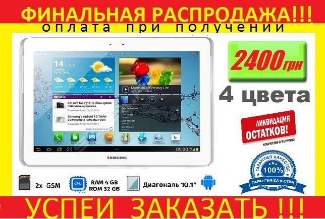 Самсунг Планшет Samsung Galaxy Tab 8 ядер 3G GPS 4 гб ОЗУ 16/32 Гб 10